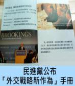 民進黨公布「外交戰略新作為」手冊  -台灣e新聞