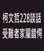 柯文哲228談話 受難者家屬錯愕-台灣e新聞