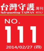 第111期台灣守護周刊|台灣e新聞-台灣e新聞