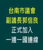 台南市議會副議長郭信良正式加入一邊一國連線  -台灣e新聞