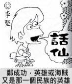 「話仙」專欄:鄭成功,英雄或海賊 ── 又是那一個民族的英雄- ◎李堅-台灣e新聞