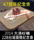 2014二二八台灣國殤日紀念會-台灣e新聞
