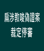 扁涉教唆偽證案 裁定停審 -台灣e新聞