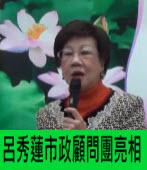 呂秀蓮市政顧問團亮相 -台灣e新聞