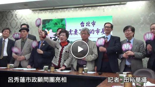呂秀蓮市政顧問團亮相