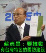 蘇貞昌:要推動有台灣特色的國防建設 - 台灣e新聞