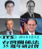 台灣關係法35週年研討會 - 台灣e新聞