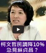 柯文哲民調降10% 急見蘇貞昌?- 台灣e新聞