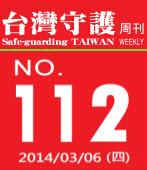第112期台灣守護周刊|台灣e新聞-台灣e新聞
