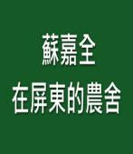 蘇嘉全在屏東的農舍-台灣e新聞