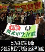 呂秀蓮提案領銜 公投反核四行政訴訟案預備庭 - 台灣e新聞