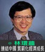 連結中國 貧窮化經濟成長- ◎林環牆-台灣e新聞