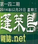 第142期《蓬萊島雜誌 .net 雙週報》電子報-台灣e新聞