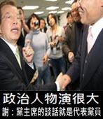 政治人物演很大 外賓面前謝長廷說:黨主席的談話就是代表黨員-台灣e新聞