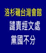 洛杉磯台灣會館譴責經文處黨國不分 -台灣e新聞