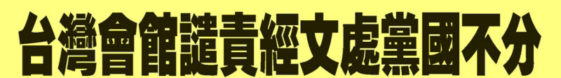 洛杉磯台灣會館譴責經文處黨國不分