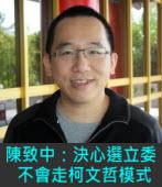 陳致中:決心選立委 不會走柯文哲模式-台灣e新聞