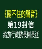 《關不住的聲音》第19封信 給前行政院長謝長廷 -◎陳水扁 -台灣e新聞