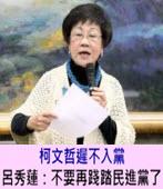 柯文哲遲不入黨 呂秀蓮:不要再踐踏民進黨了-台灣e新聞
