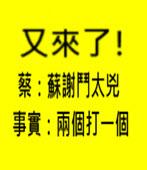 又來了!蔡:蘇謝鬥太兇  事實:兩個打一個-台灣e新聞