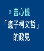 曾心儀:「瘋子柯文哲」的政見-台灣e新聞