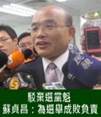 駁棄選黨魁 蘇貞昌:為選舉成敗負責-台灣e新聞