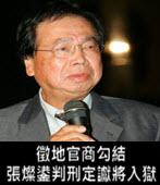 徵地官商勾結張燦鍙判刑定讞將入獄-台灣e新聞