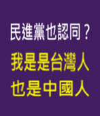 民進黨也認同?我是是台灣人,也是中國人-台灣e新聞