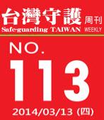第113期台灣守護周刊|台灣e新聞-台灣e新聞