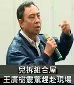 文林苑案王耀德自行拆掉組合屋,家族意見不合爆內訌?-台灣e新聞