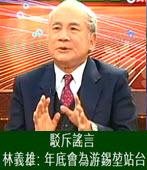 駁斥謠言 林義雄:年底會為游錫?站6台-台灣e新聞