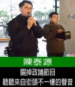 關掉政論節目 聽聽來自街頭不一樣的聲音-陳泰源 and Johnny Lin-台灣e新聞