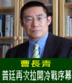 曹長青:普廷再次拉開冷戰序幕-台灣e新聞