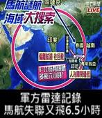 軍方雷達記錄  馬航失聯又飛6.5小時-台灣e新聞