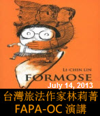 0714台灣旅法作家林莉菁 FAPA-OC 演講-台灣e新聞