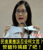 民進黨應該忍受柯文哲?管碧玲搞錯了吧!是柯一直談整合卻拒參加-台灣e新聞