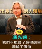 馮光遠:我們不能為了贏得選舉,卻輸了價值-台灣e新聞