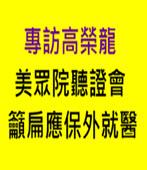 美眾院聽證會籲扁應保外就醫 -林冠妙-專訪FAPA會長高龍榮-台灣e新聞