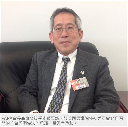 「台灣人公共事務會」(Formosan Association for Public Affairs,簡稱FAPA)會長高龍榮接受民報專訪