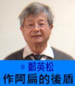 鄭思捷:作阿扁的後盾 -台灣e新聞