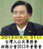 0831吳釗燮博士 FAPA-OC 演講-台灣e新聞