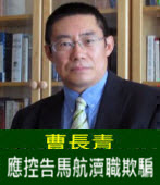 曹長青:應控告馬航瀆職欺騙-台灣e新聞