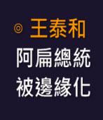 阿扁總統被邊緣化- ◎王泰和 -台灣e新聞