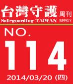 第114期台灣守護周刊|台灣e新聞-台灣e新聞
