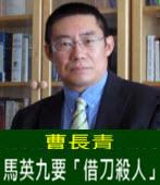 曹長青:馬英九要「借刀殺人」-台灣e新聞