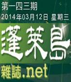 第143期《蓬萊島雜誌 .net 雙週報》電子報-台灣e新聞