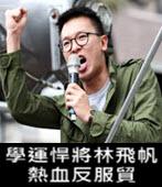 學運悍將林飛帆熱血反服貿-台灣e新聞