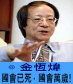 國會已死,國會萬歲!-◎金恆煒-台灣e新聞