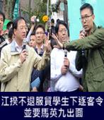 江揆不退服貿學生下逐客令並要馬英九出面- 台灣e新聞