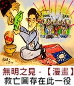 無明之見 -【漫畫】救亡圖存在此一役 -◎無明 - 台灣e新聞